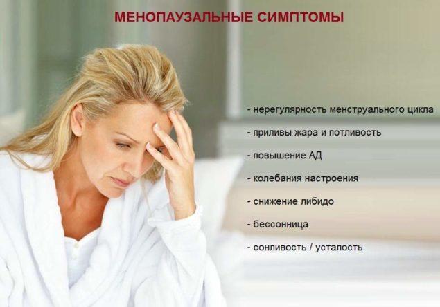 Менопауза как причина бессонницы