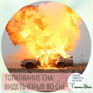 К чему снится взрыв газа — толкование сна по сонникам