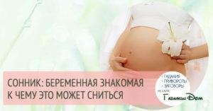 Видеть во сне себя беременной, к чему
