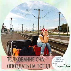 Опоздание опоздать на поезд