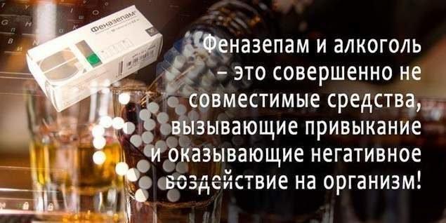 """""""Феназепам"""" и алкоголь"""