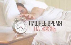 Меньше спать - больше жить