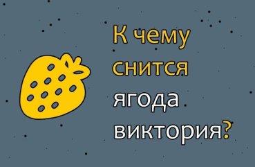 Сонник есть сладость. к чему снится есть сладость видеть во сне - сонник дома солнца