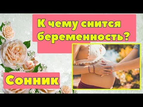 К чему снится беременность. видеть во сне беременность - сонник дома солнца