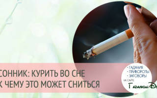 «курить к чему снится во сне? если видишь во сне курить, что значит?»