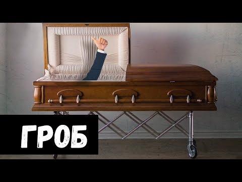К чему снится  гроб во сне — по 90 сонникам! если видишь во сне гроб что значит?