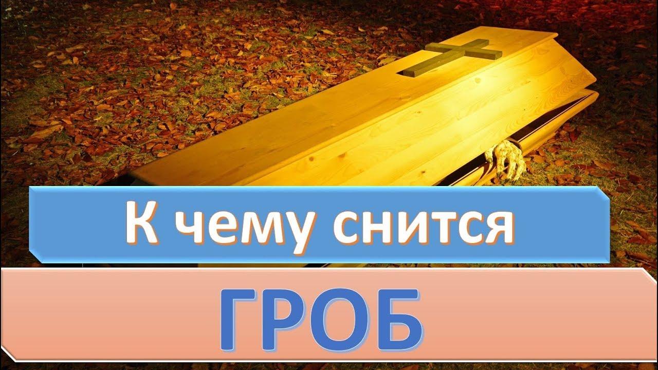 Покойник оживший в гробу