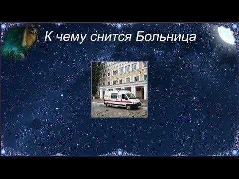 Больной в скорой помощи