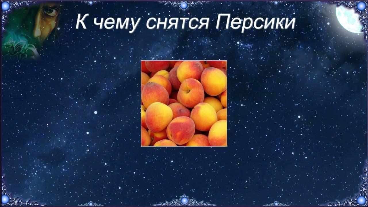 Сонник яблоки абрикосы. к чему снится яблоки абрикосы видеть во сне - сонник дома солнца