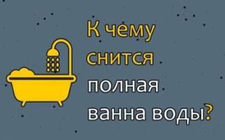 Сонник мыть ванную. к чему снится мыть ванную видеть во сне - сонник дома солнца