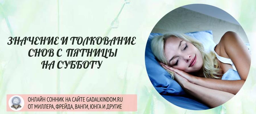 Сон с пятницы на субботу: что означает, сбывается или нет – сонник