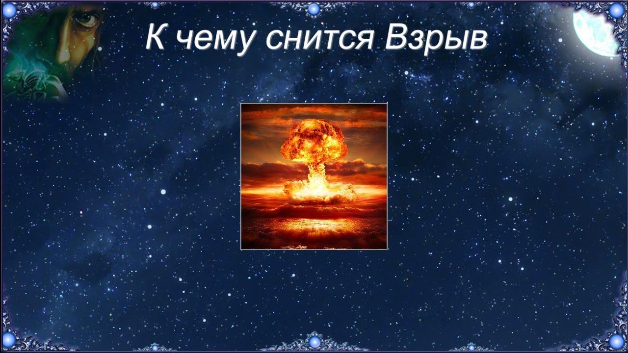 Сонник взрыв  приснился, к чему снится взрыв во сне видеть?