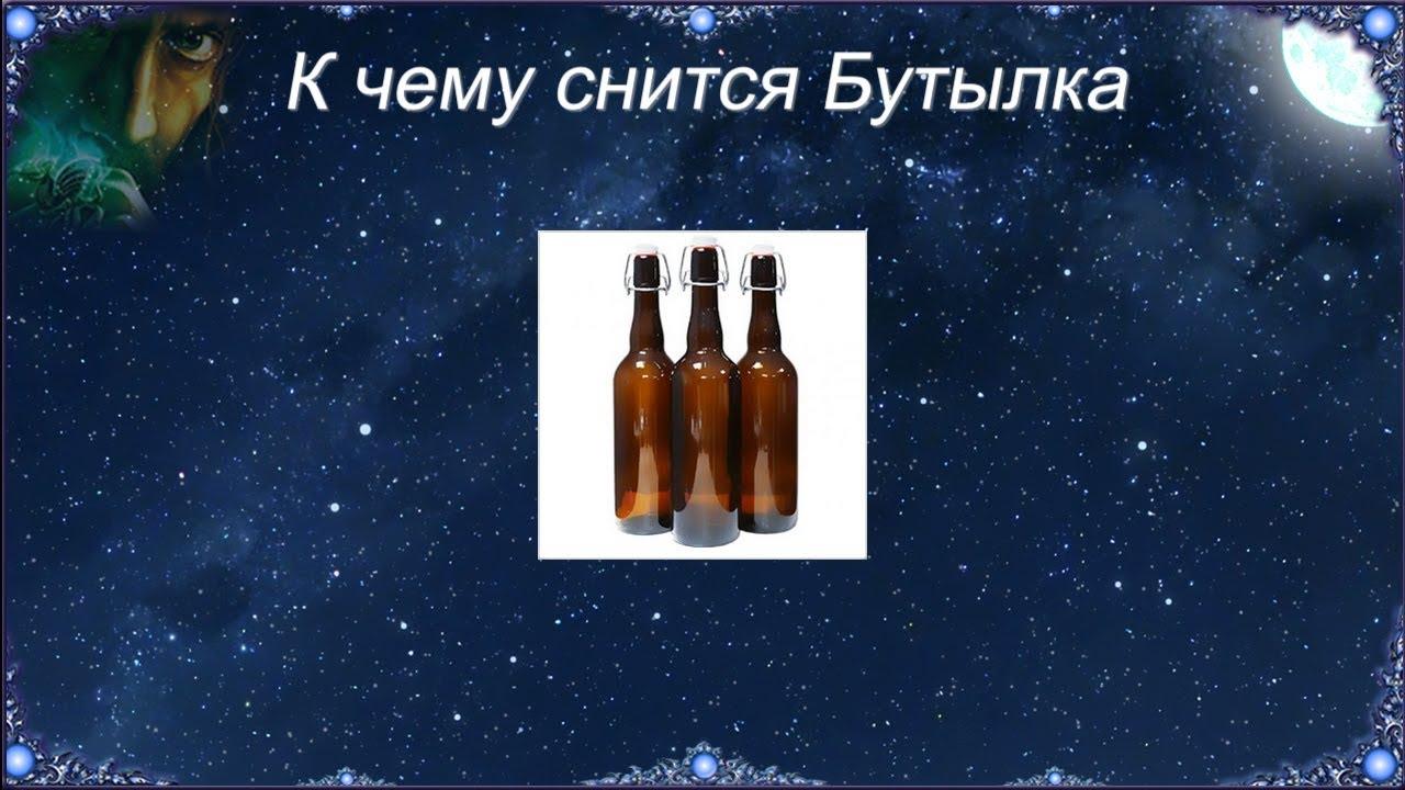 Сонник бутылка алкоголем. к чему снится бутылка алкоголем видеть во сне - сонник дома солнца