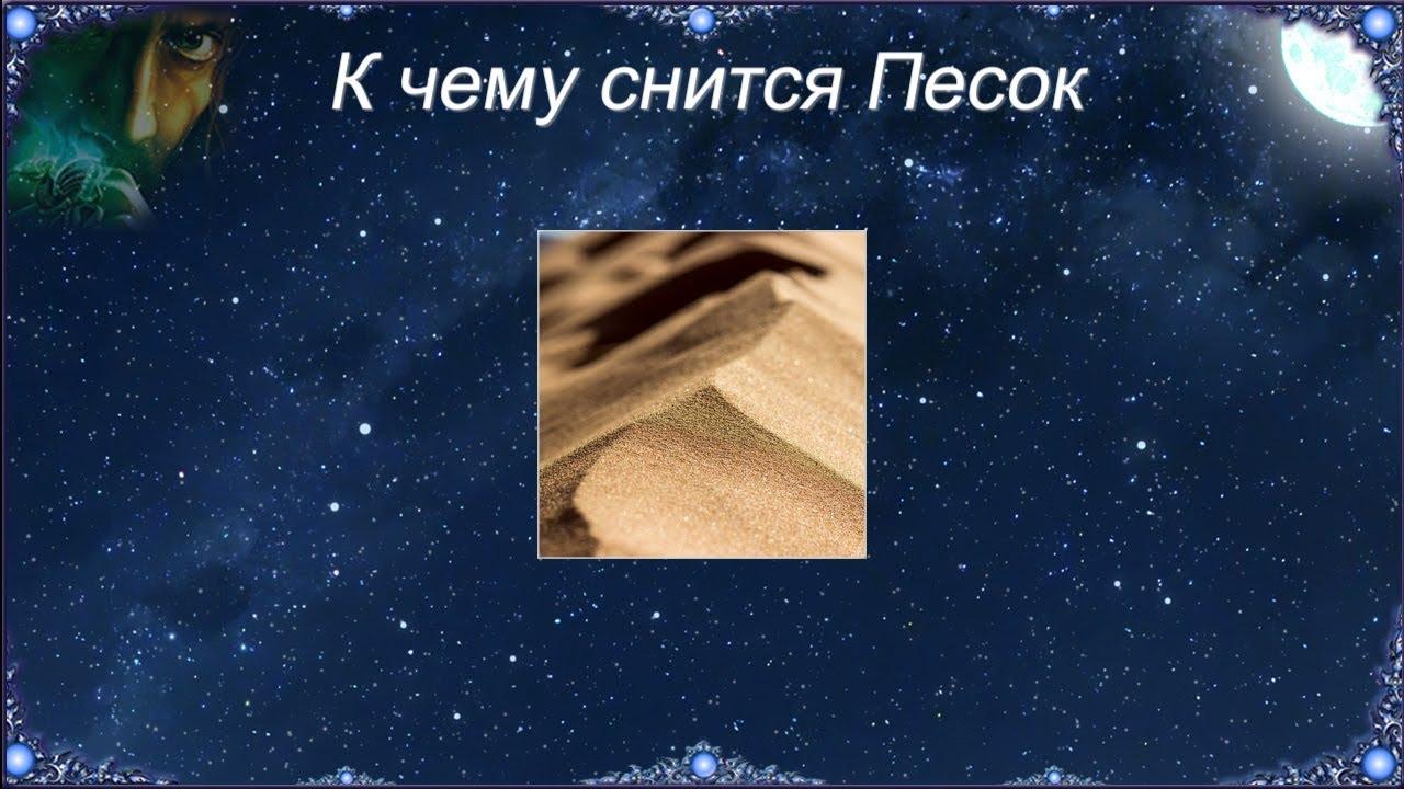 Что символизирует увиденный во сне песок