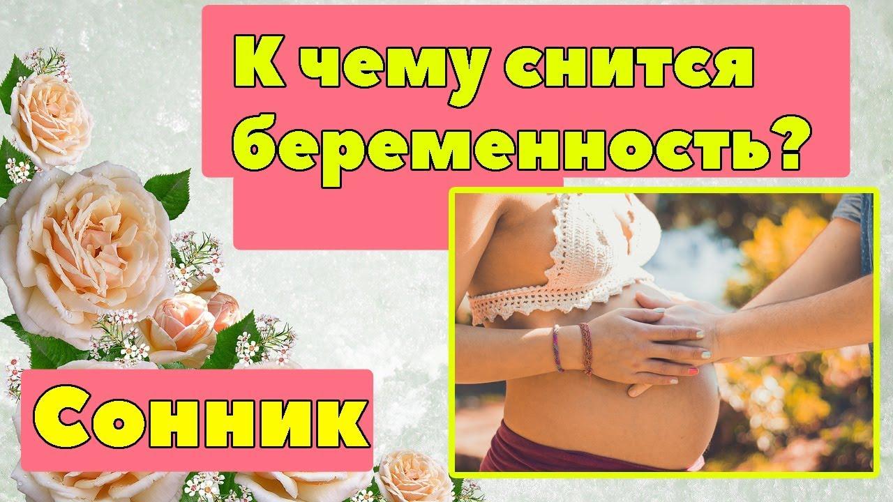 К чему снится беременность (своя или чужая) — популярные толкования сна