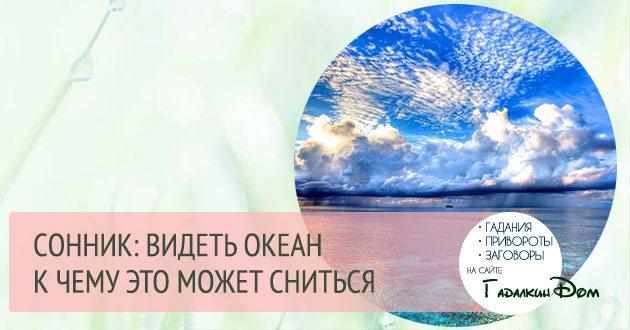 Сонник: океан чистый, бушующий океан, волны большие