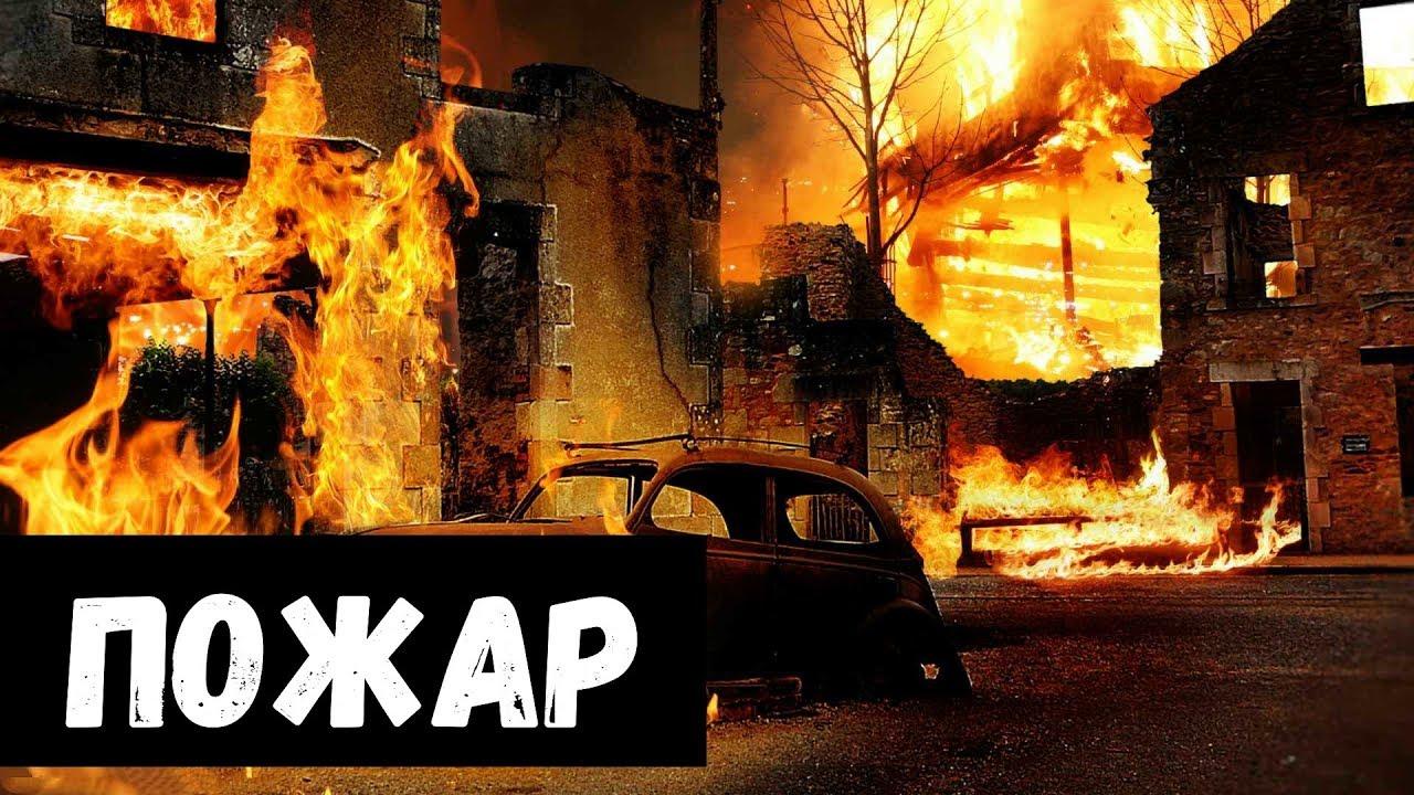 Дым огонь пожар
