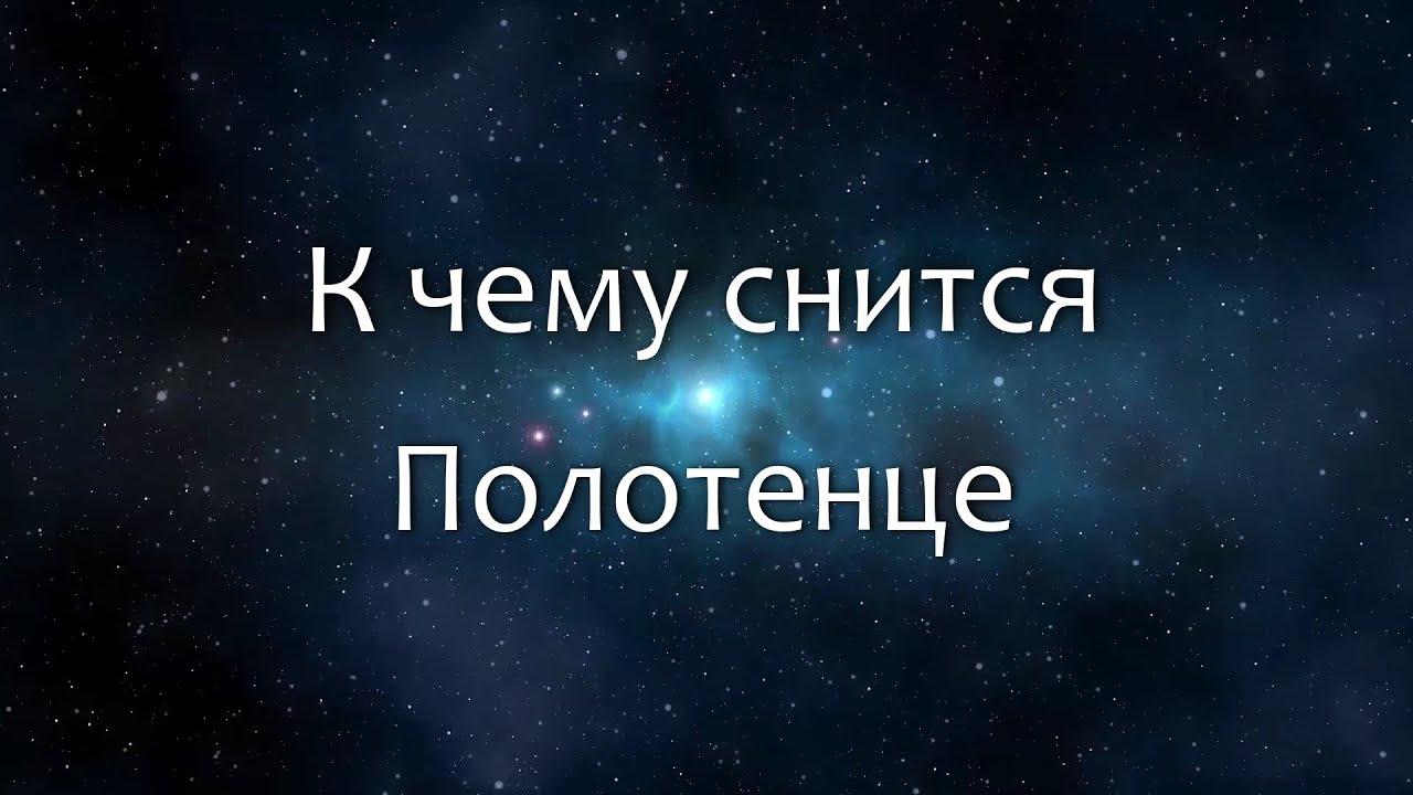 «полотенце к чему снится во сне? если видишь во сне полотенце, что значит?»