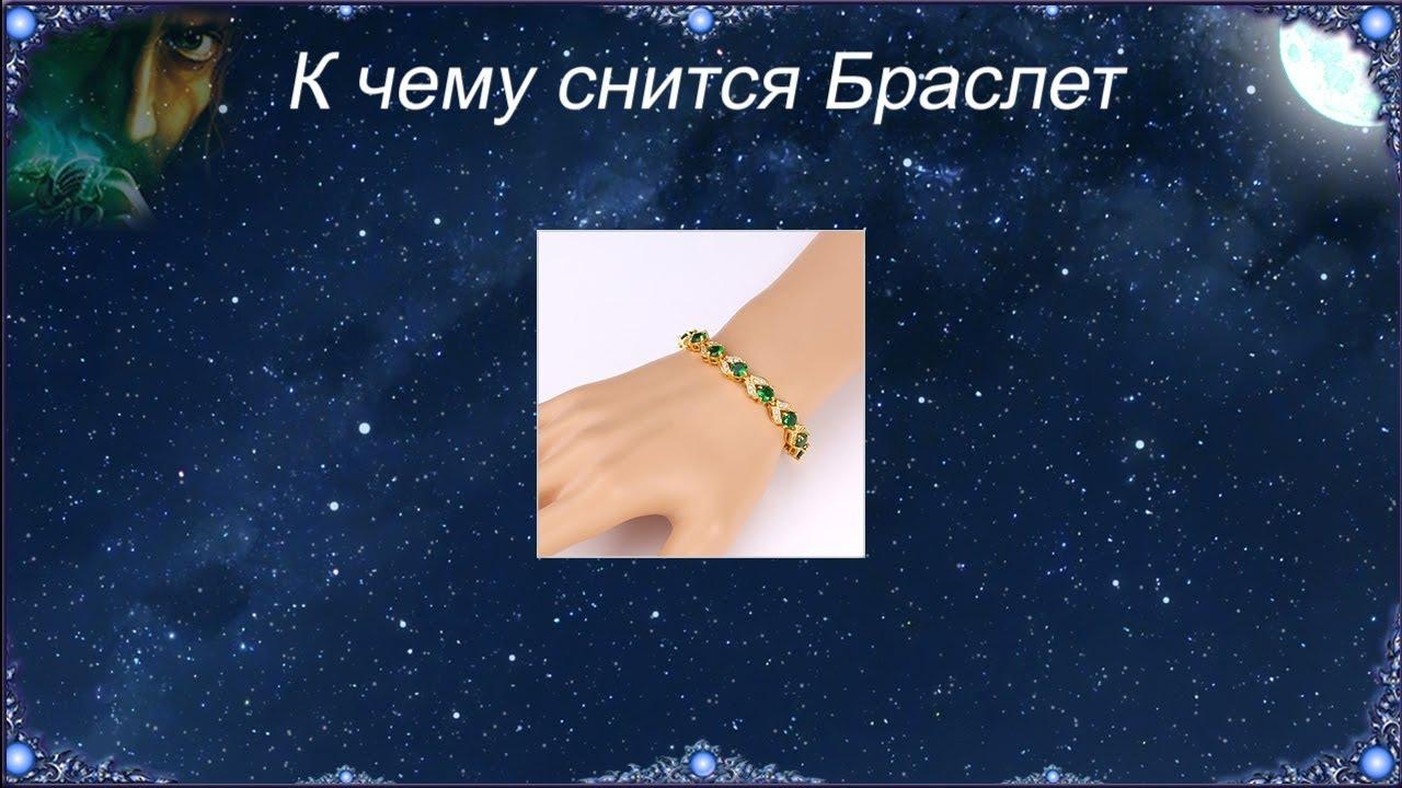 Сонник: браслет к чему снится браслет во сне приснился