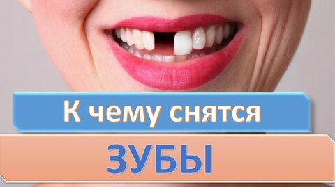 Зубы болят у родственника
