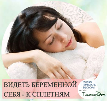 «беременность к чему снится во сне? если видишь во сне беременность, что значит?»
